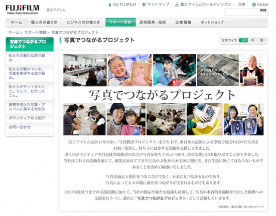 富士フイルム 写真でつながるプロジェクト