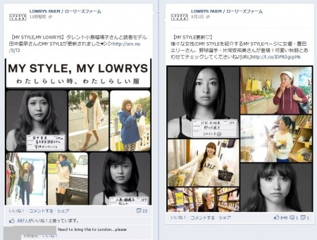 Facebook 活用 事例 プロモーション LOWRYS FARM / ローリーズファーム/株式会社ポイント