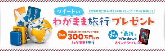 日本マイクロソフト×エイチ・アイ・エス タブレットでわがままな旅を楽しもう!「旅レット8キャンペーン」