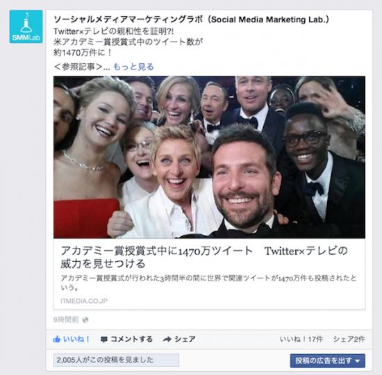 SMMLab Facebookページの夕方17:00の投稿