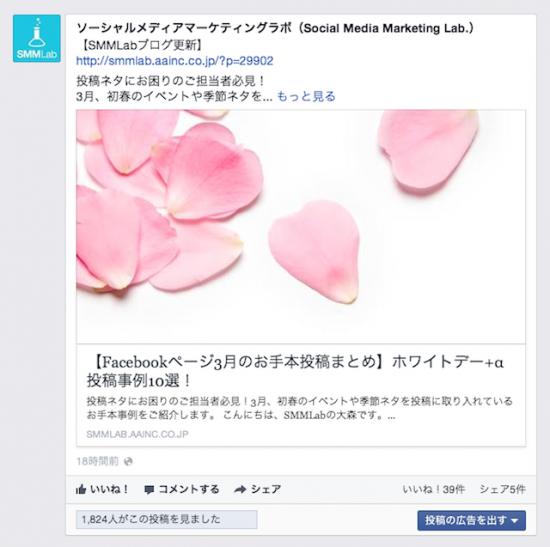 SMMLab Facebookページの朝8:00の投稿