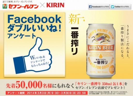 セブン-イレブン・ジャパン×キリンビールのFacebookページにW「いいね!」
