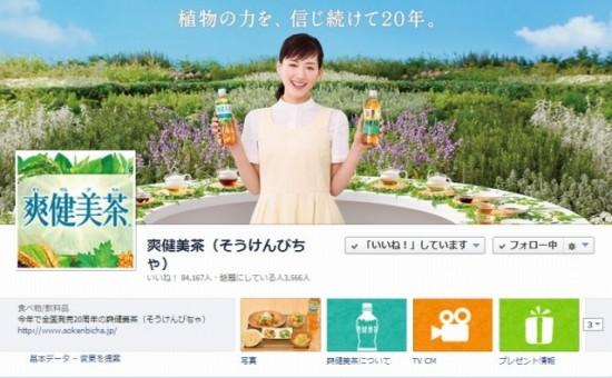 Facebook 活用 事例 プロモーション 爽健美茶(そうけんびちゃ)/日本コカ・コーラ株式会社 カバー