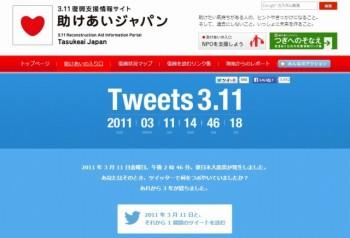助けあいジャパン「Tweets 3.11」