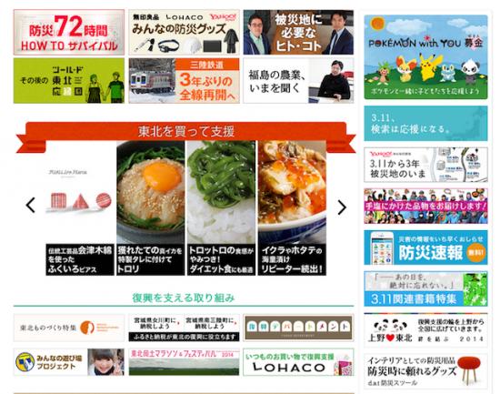 Yahoo! JAPAN 東日本大震災 復興支援事業