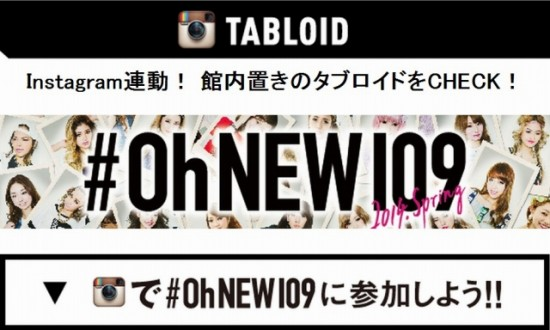 SHIBUYA109 Instagramを利用したファッションスナップコンテスト撮影会