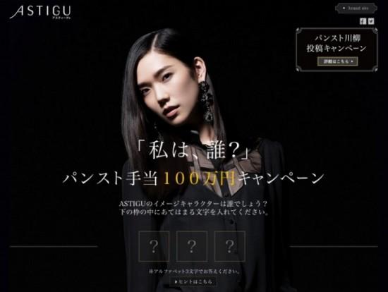 アツギ 「私は、誰?」パンスト手当100万円キャンペーン