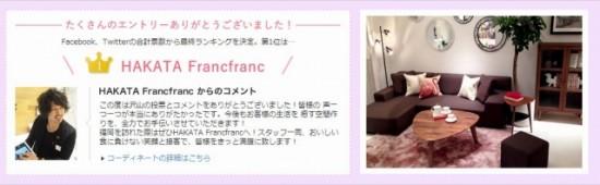 Francfranc 「Francfranc 2014 春のインテリアコーディネートコンテスト」