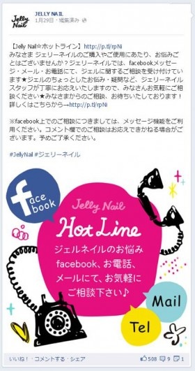Facebook 活用 事例 プロモーション JELLY NAIL/株式会社IML
