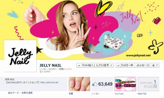 Facebook 活用 事例 プロモーション JELLY NAIL/株式会社IML カバー