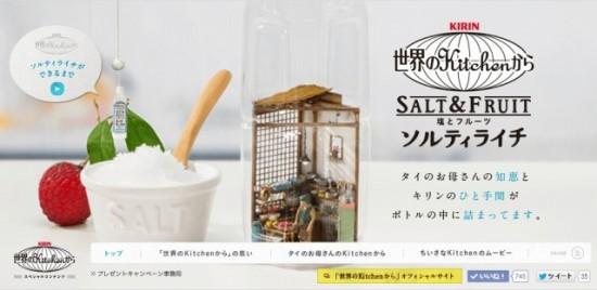 """キリンの『世界のkitchenから』 """"ソルティライチ スペシャルコンテンツ"""""""