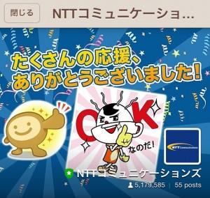 NTTコミュニケーションズ『ココアくん』×キリン 『ごごのこーちゃん』