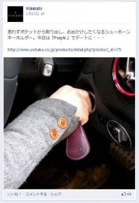 Facebook 活用 事例 プロモーション YUHAKU/株式会社ユハク