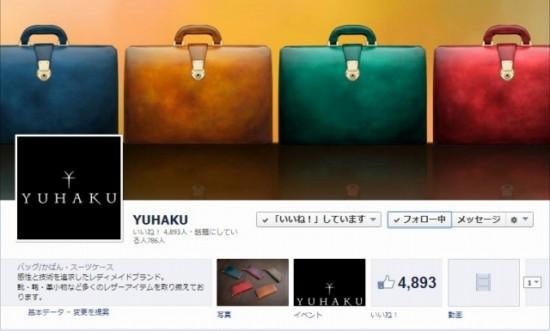 Facebook 活用 事例 プロモーション YUHAKU カバー