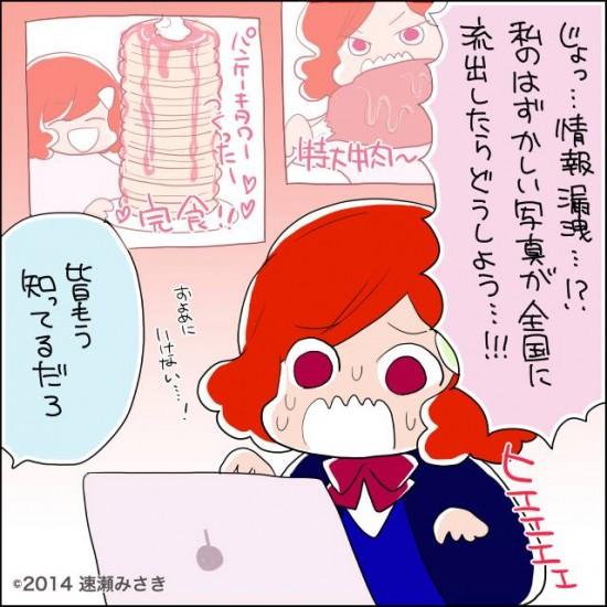 超厳選ソーシャルメディア関連ニュース【週間まとめ】2014.04.16