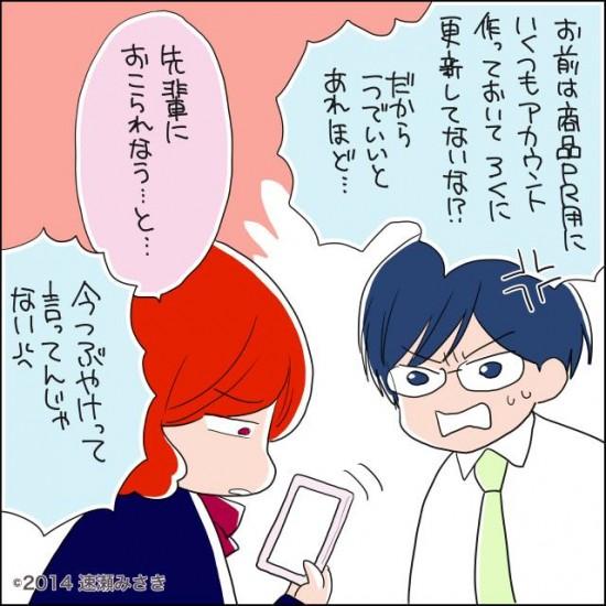 超厳選ソーシャルメディア関連ニュース【週間まとめ】2014.04.23
