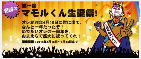 ビッグローブ『セキュリティ戦士マモルくん』の1周年記念!「マモルくん生誕祭」