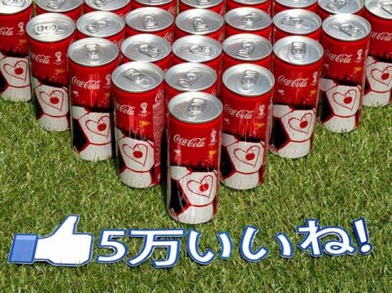 コカ・コーラ Facebookページでタイムラインキャンペーンを実施。対象の投稿に50, 000いいね!がついたら応募フォームが現れる!