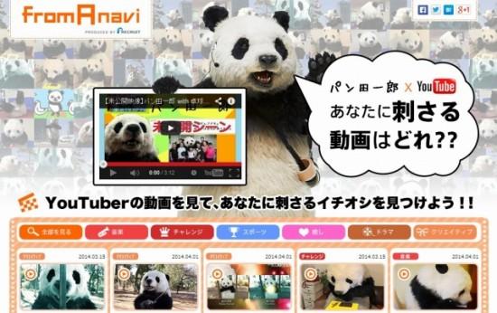 リクルートジョブズ「FromA navi 」のキャラクター『パン田一郎』×YouTuber