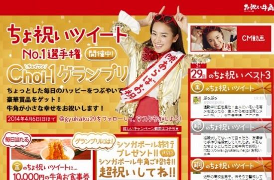 牛角 ちょ祝いツイートNo.1選手権「Choi-1グランプリ」