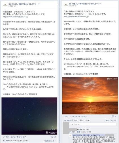 Facebook 活用 事例 プロモーション はいむるぶし~南十字星という名のリゾート~/株式会社 はいむるぶし