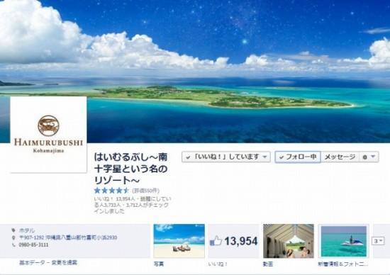 Facebook 活用 事例 プロモーション はいむるぶし~南十字星という名のリゾート~/株式会社 はいむるぶし カバー