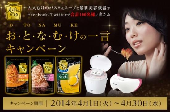 ハインツ日本「お・と・な・む・けの一言キャンペーン」