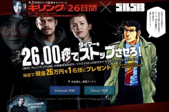『キリング/26日間』のDVDリリース記念キャンペーン×ゴルゴ13「26.00秒でタイマーをストップさせろ!」キャンペーン