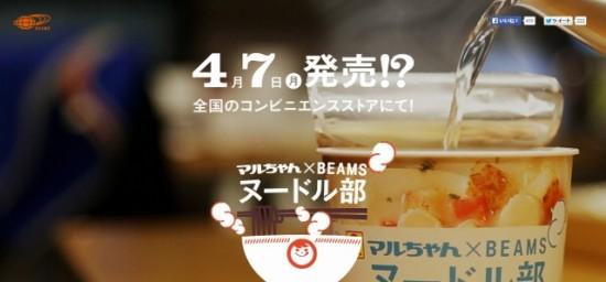 マルちゃん × BEAMS ヌードル部