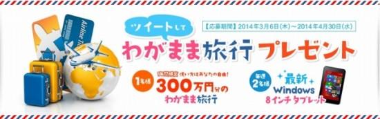 H.I.S.×SONIA RYKIEL BEAUTE/日本マイクロソフト