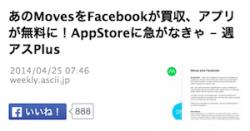 あのMovesをFacebookが買収、アプリが無料に!AppStoreに急がなきゃ