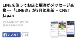 LINEを使ってお店と顧客がメッセージ交換--「LINE@」が5月に刷新
