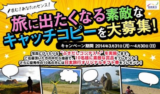 日本旅行「旅キャッチコピー募集☆ふきだしコンテスト」