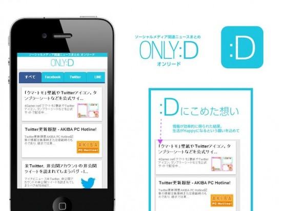 ソーシャルメディア関連ニュースまとめ読みサイト「ONLY:D(オンリード)」