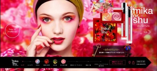 shu uemura スマホ限定キャンペーン「magic of beauty wonderland(ビューティー ワンダーランドの魔法)」