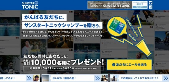 サンスター 先着1万名!「ソーシャルギフト」キャンペーン&Facebookの投稿でストーリーが変化する「Salon de SUNSTAR TONIC」