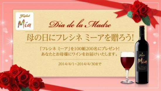 サントリーワインインターナショナル 「母の日にフレシネミーアを贈ろう!」スピードくじキャンペーン