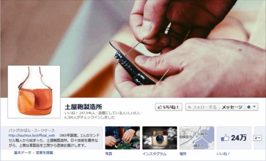 土屋鞄製造所のFacebookページ