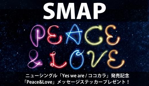 ビクターエンタテインメント SMAPのニューシングル『Yes we are/ココカラ』の発売記念!『Peace & Love』メッセージステッカー プレゼントキャンペーン