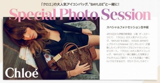 ファッション誌『VOGUE JAPAN』×Pinterest Chloé のバッグ「BAYLEE」の限定カラーの先行発売イベント