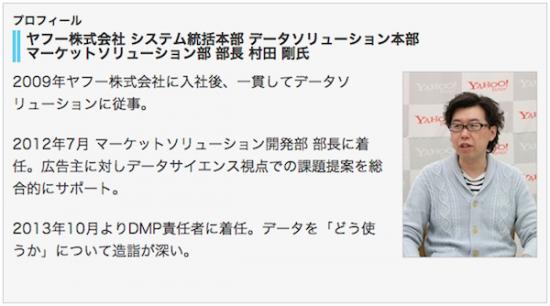 ヤフー株式会社 システム統括本部 データソリューション本部 マーケットソリューション部 村田剛氏