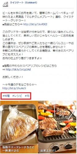 クイジナート(Cuisinart)Facebookページ投稿
