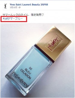 Yves Saint Laurent Beauty JAPAN Facebookページ投稿