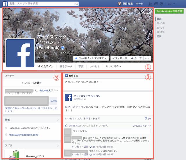 Facebook Japanフェイスブックページ新デザイン