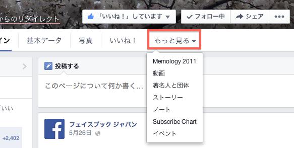 Facebookページ新デザインタブメニュー