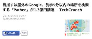 目指すは屋外のGoogle、徒歩5分以内の場所を検索する「Pathee」が1.3億円調達