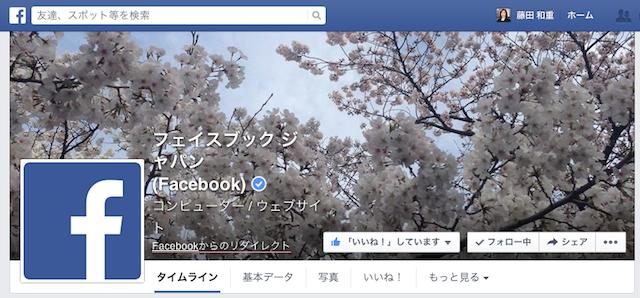 Facebook Japan フェイスブックページ 新デザインカバー画像