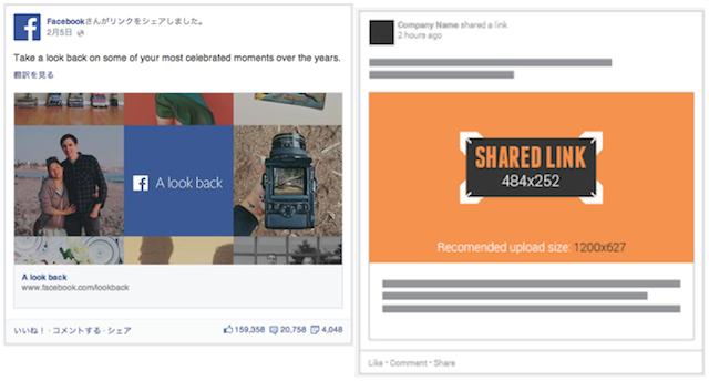 Facebookページ新デザインリンク投稿サイズ