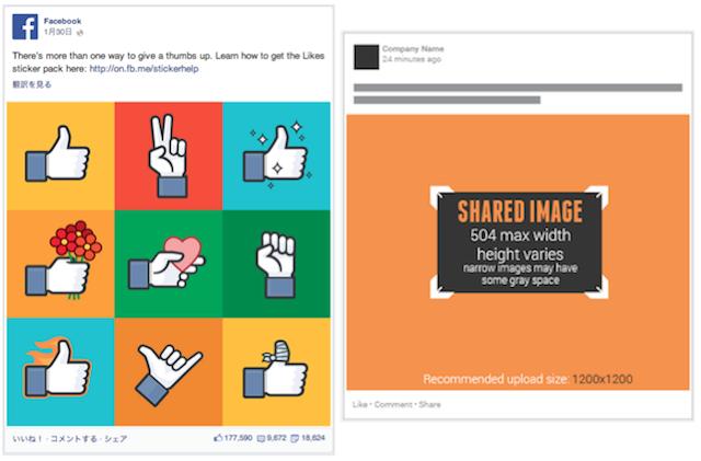Facebookページ新デザイン画像投稿サイズ