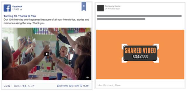 Facebookページ新デザイン動画投稿サイズ